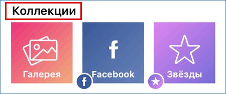 Подменю Коллекции FaceApp Pro
