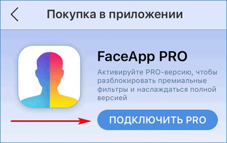 Покупка PRO аккаунта в приложении FaceApp