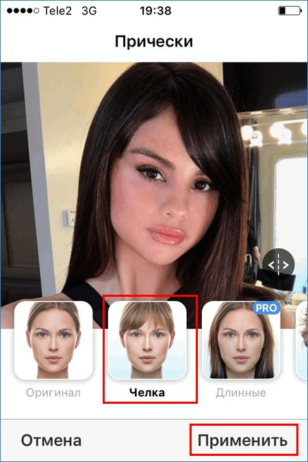 Применение Челка в FaceApp Pro