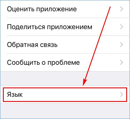 Пункт Язык FaceApp