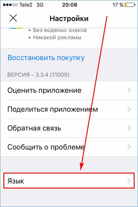 Пункт меню Язык в FaceApp Pro