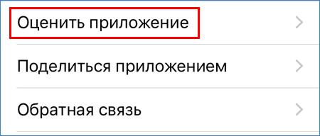 Пункт Оценить приложение FaceApp