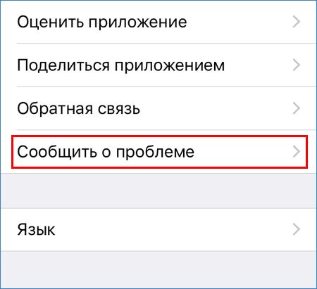 Пункт Сообщить о проблеме FaceApp