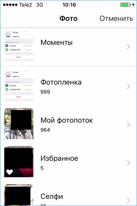 Раздел Фото iPhone