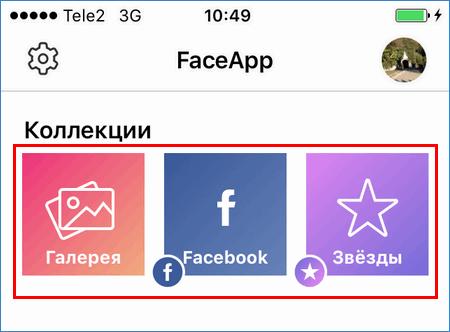 Раздел Коллекции в FaceApp