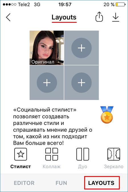 Раздел Макеты в FaceApp Pro