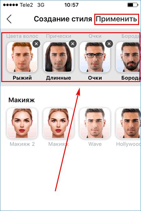 Разные стили в FaceApp PRO