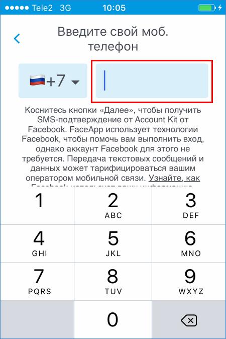 Регистрация по номеру телефона в FaceApp