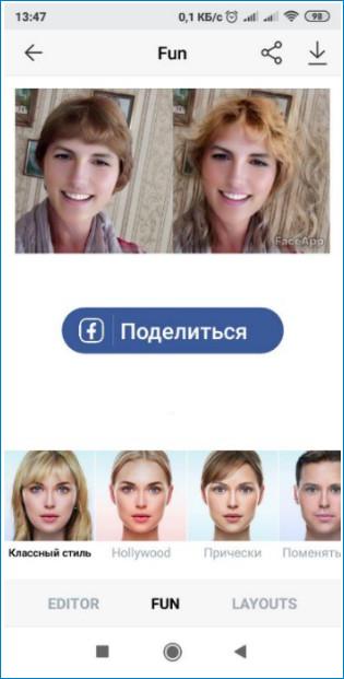 Результат 1 FaceApp
