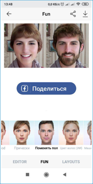 Результат 2 FaceApp