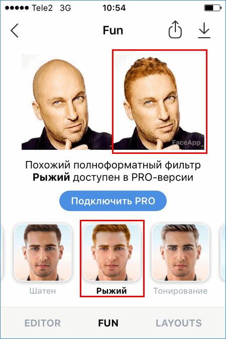 Рыжие волосы в FaceApp PRO