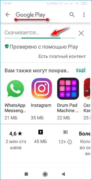 Скачать на телефоне Фейс Апп