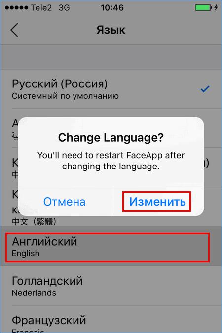 Смена языка интерфейса FaceApp