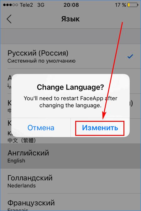 Смена языка приложения FaceApp