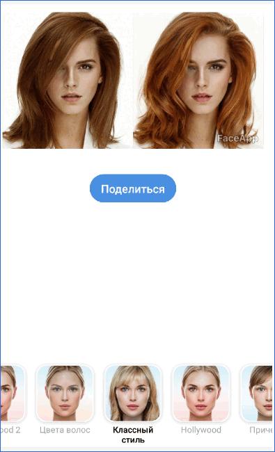 Смена стиля FaceApp