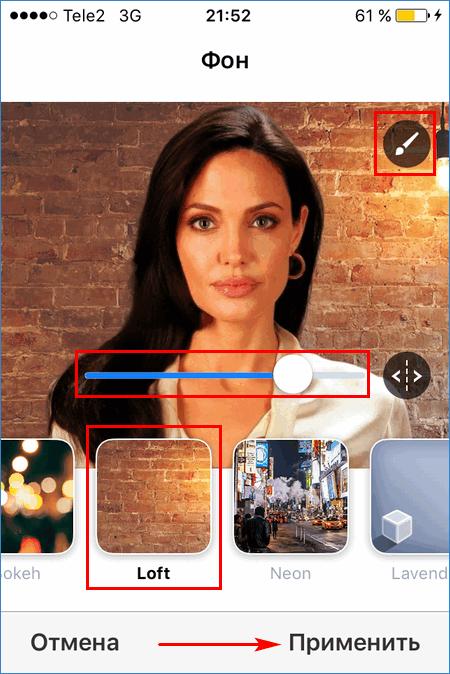 Смена заднего фона в FaceApp Pro 3 2 6