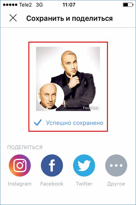 Сохранение фото на телефон в FaceApp PRO