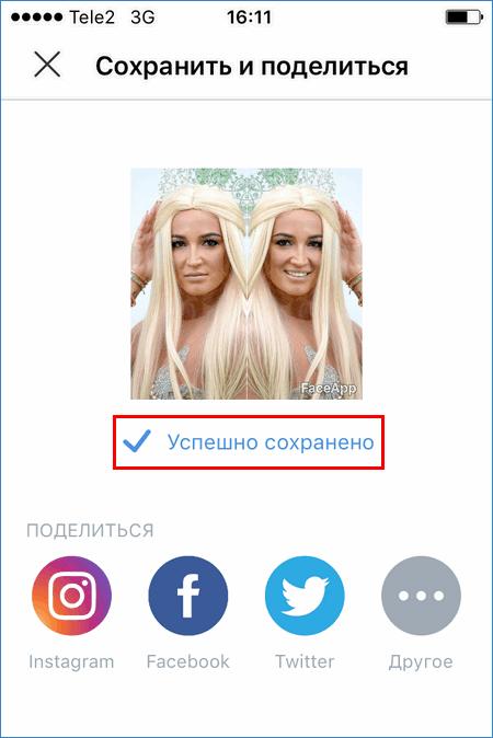 Сохранение фото в FaceApp Pro