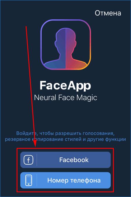Способ входа в FaceApp