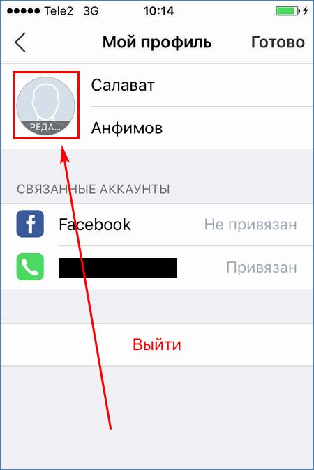 Ссылка измененени фото FaceApp