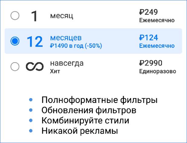Стоимость версии Pro FaceApp