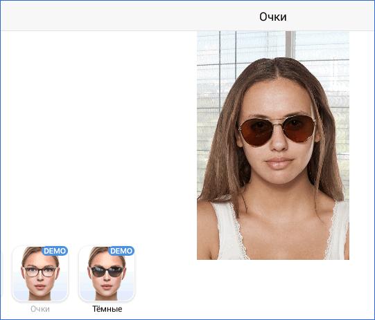 Темные очки FaceApp