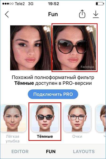 Темные очки в FaceApp Pro 3 2 1