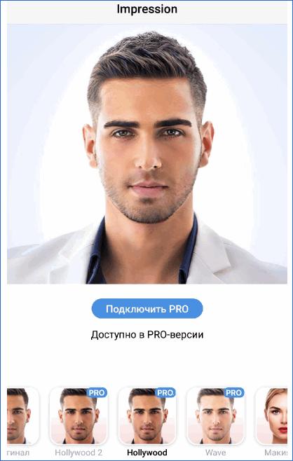 Улучшение фотографии в версии Pro FaceApp