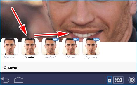 Улыбка FaceApp