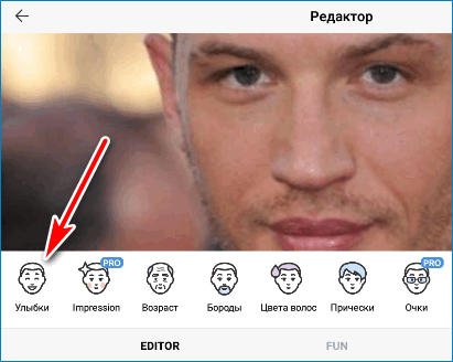 Улыбки FaceApp
