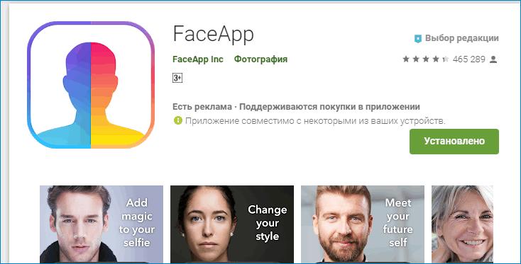 Установка шаг 2 FaceApp