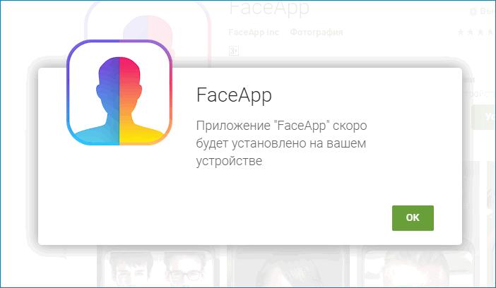 Установка шаг 3 FaceApp