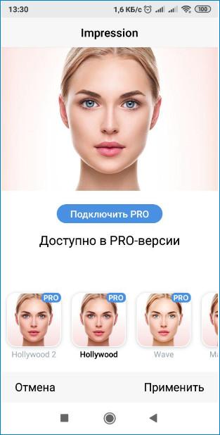 Версия Про FaceApp