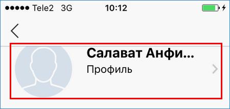 Вход в настройки профиля FaceApp