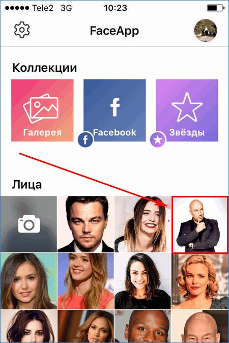 Выбор фото на главной FaceApp PRO
