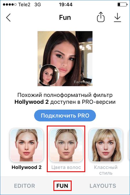 Выбор эффекта цвета волос FaceApp