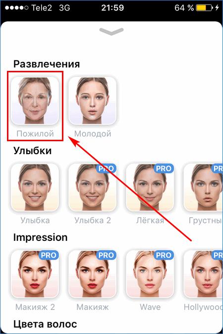 Выбор эффекта Пожилой в FaceApp Pro