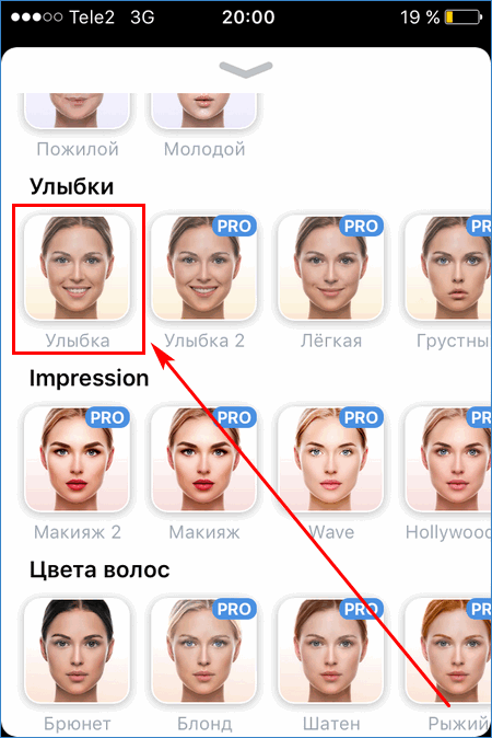 Выбор эффекта Улыбка в FaceApp Pro