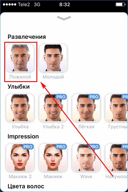 Выбор стиля Пожилой в FaceApp