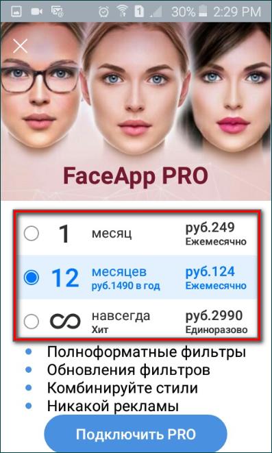 Выбор тарифного плана в FaceApp