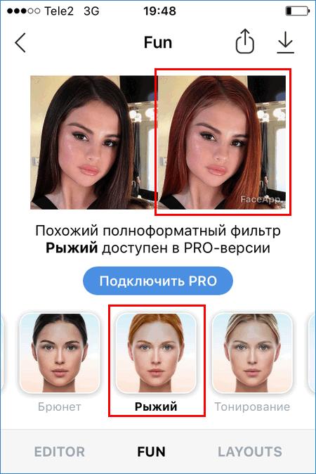 Задание рыжего цвета волос FaceApp Pro