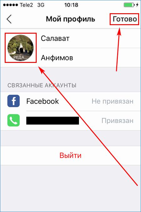 Загрузка фотографии для профиля FaceApp