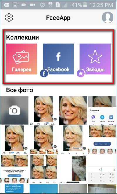 Загрузка фотографий в FaceApp