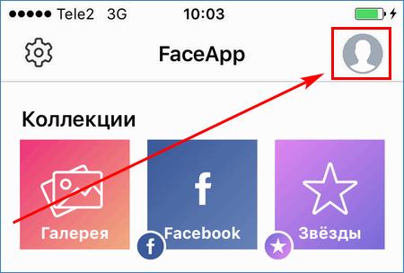 Значок профиля FaceApp
